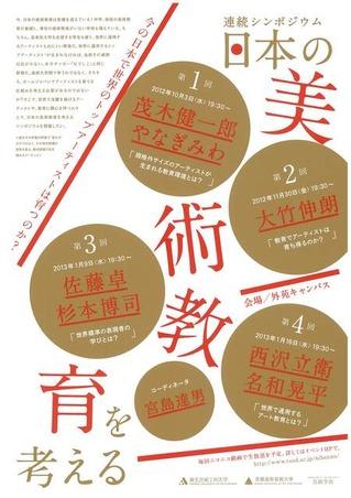 連続シンポジウム「日本の美術教育を考える」