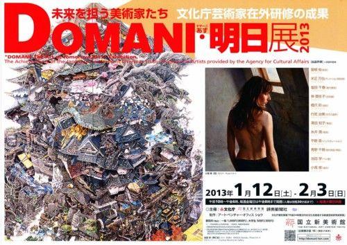 DOMANI・明日展2013