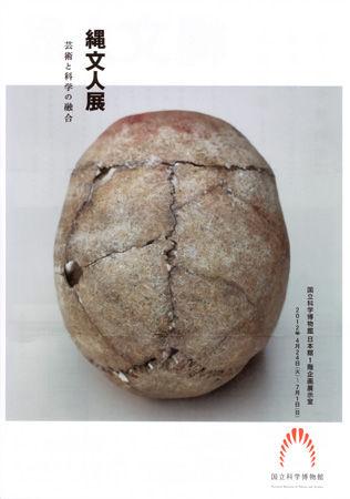 縄文人展 芸術と科学の融合