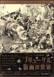 ブリューゲル版画の世界