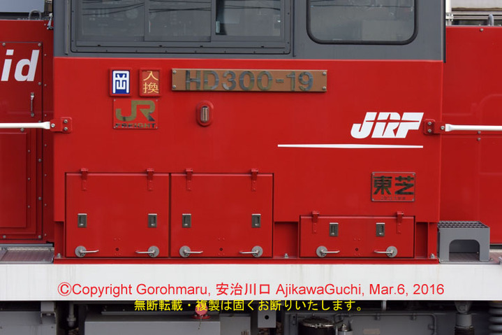90s_HD300-19側面ナンバー