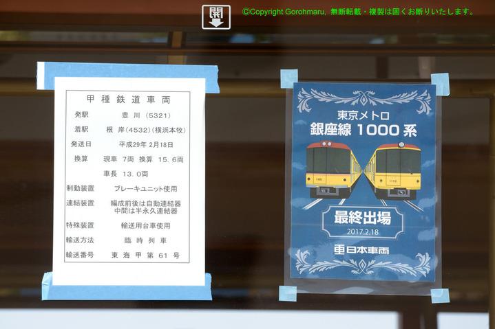46j_メトロ1040編成甲種輸送票