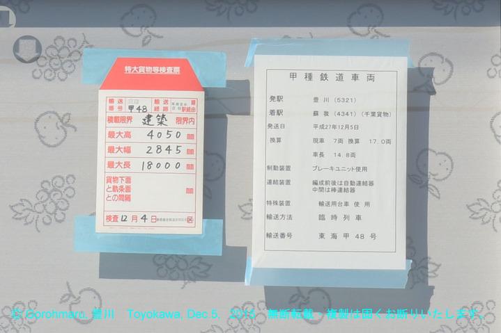 35s2_京成N800形甲種輸送票