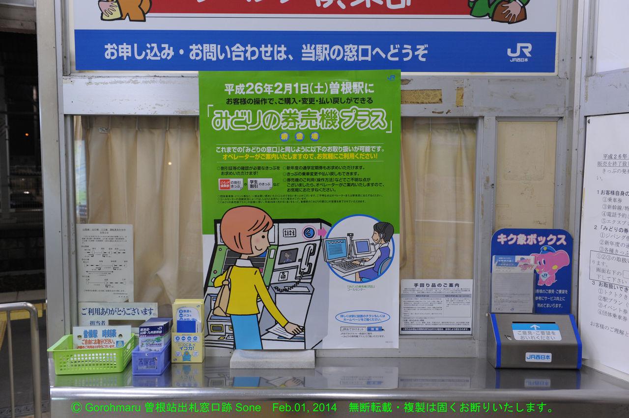 徒然みちくさ : 山陽本線 曽根駅...
