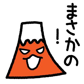 Fujisan365-5