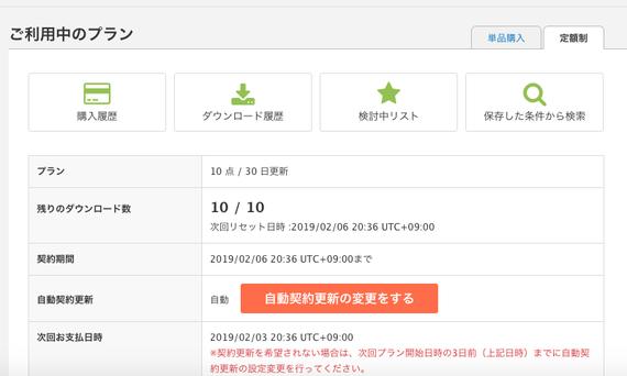 スクリーンショット 2019-01-25 6.14.54