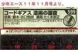 たくまコメ1111