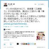 角川社長漫画大賞ツイート