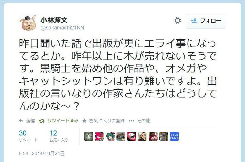 小林源文出版界 小林源文 @sakamachi21KN昨日聞いた話で出版が更にエライ事...