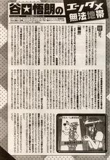 谷口コラム1310号100