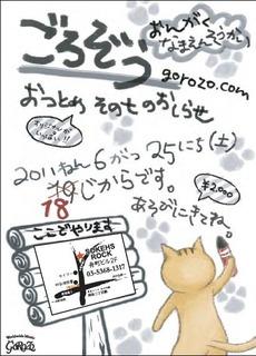 GoRoZo20110625