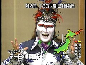 Daemon_Kogure