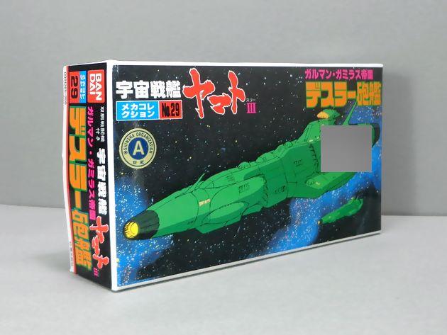 宇宙戦艦ヤマトシリーズの画像 p1_26