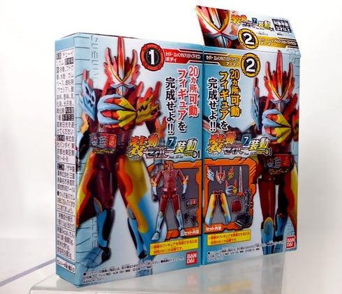 仮面ライダーセイバー エレメンタルプリミティブドラゴン (1)