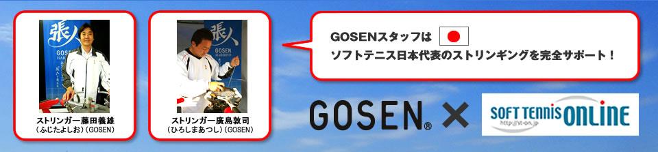 GOSENスタッフはソフトテニス日本代表のストリンギングを完全サポート