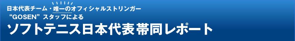 ソフトテニス日本代表帯同レポート