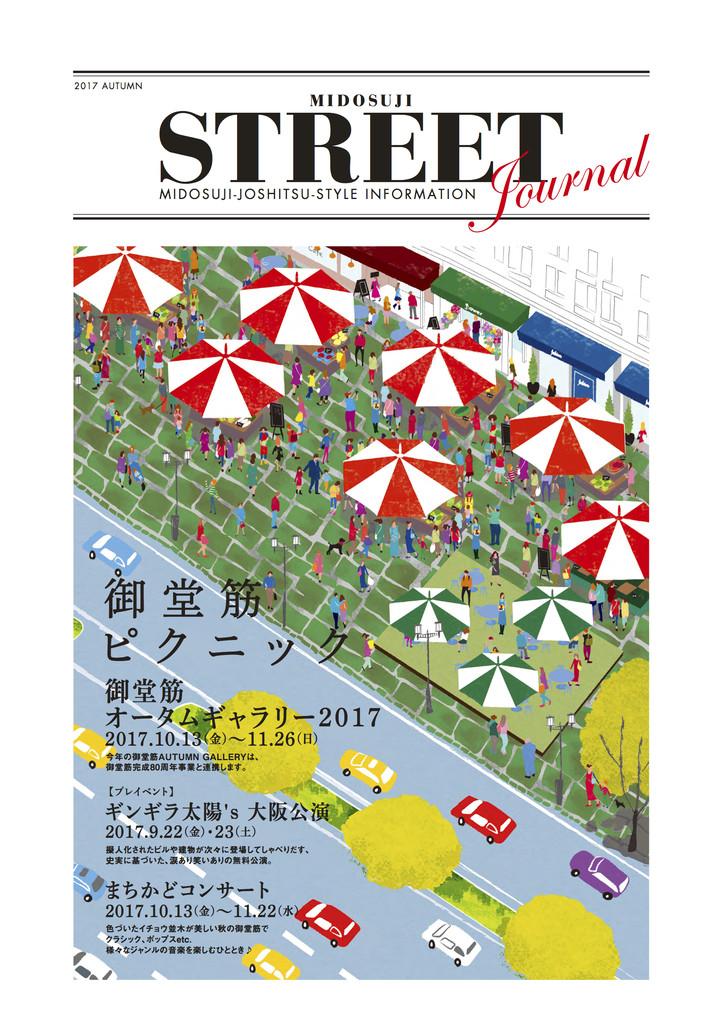 2017-10-27 - 御堂筋オータムギャラリー2017