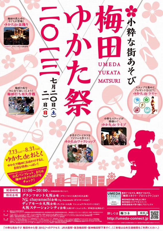 2013-07-20,21 - 梅田ゆかた祭