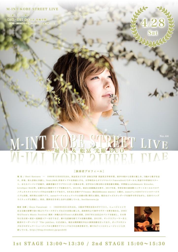 M-INT KOBE STREET LIVE