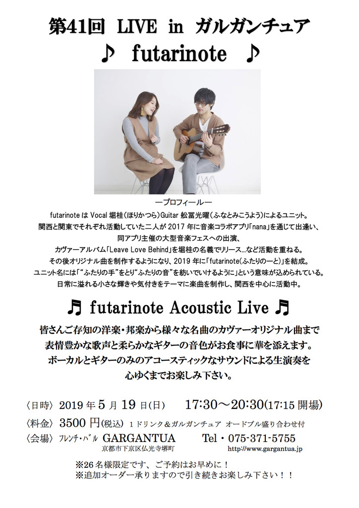 2019-05-19 - 第41回 LIVE in ガルガンチュア