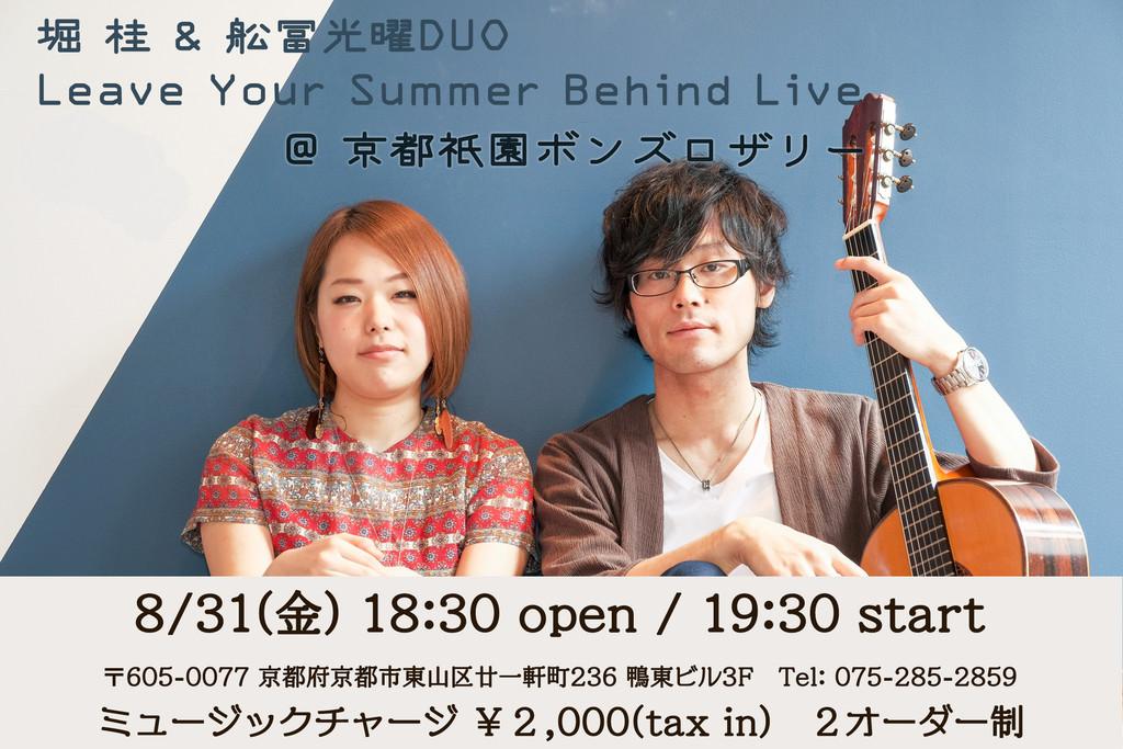 堀桂&舩冨光曜DUO Live at Bonds Rosary