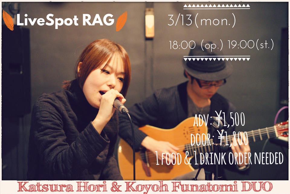 2017-03-13 - ほりかつら with 舩冨光曜 Live at LiveSpot RAG