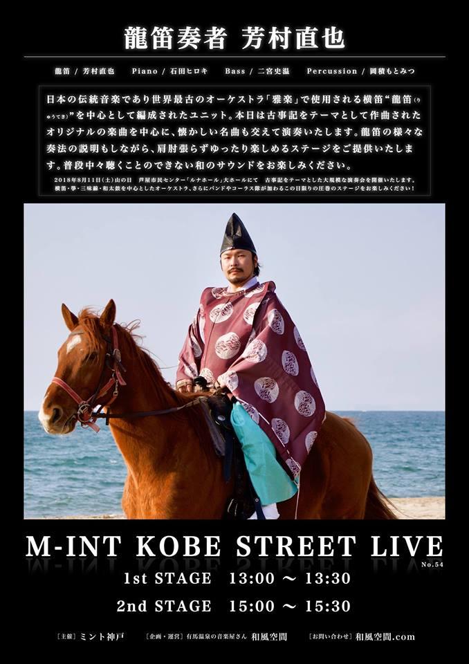M-INT KOBE STREET LIVE No.54