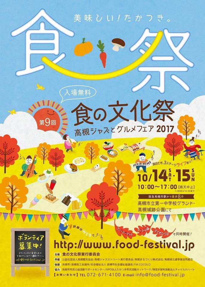 2017-10-14 - 第9回 食の文化祭-高槻ジャズとグルメフェア2017-