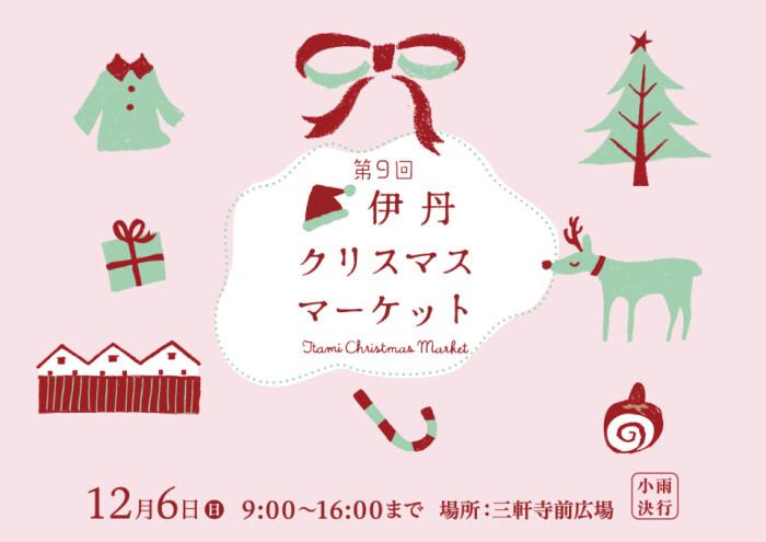 第9回伊丹クリスマスマーケット at 三軒寺前広場