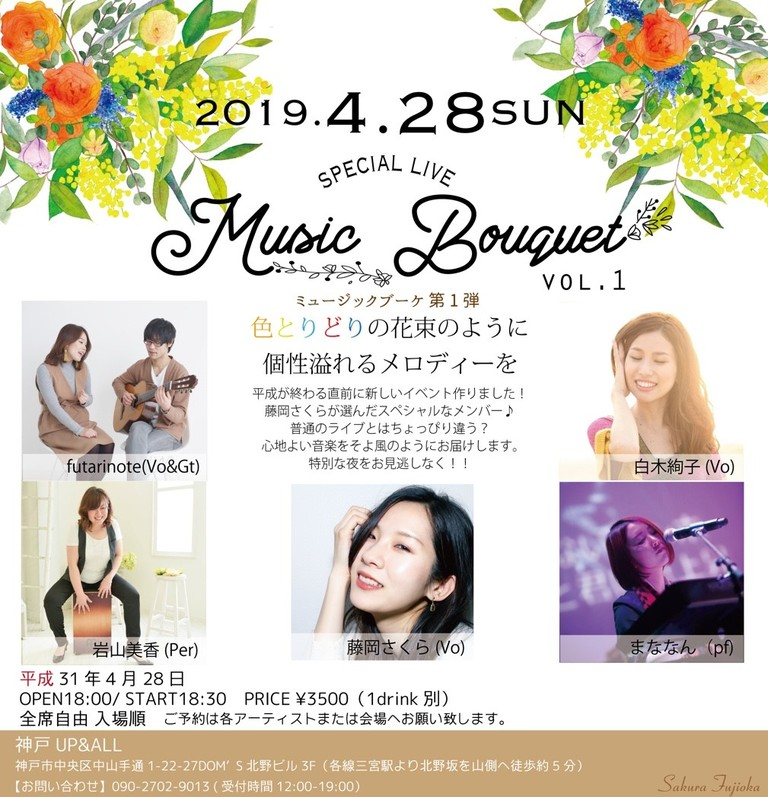 Music Bouquet vol.1横