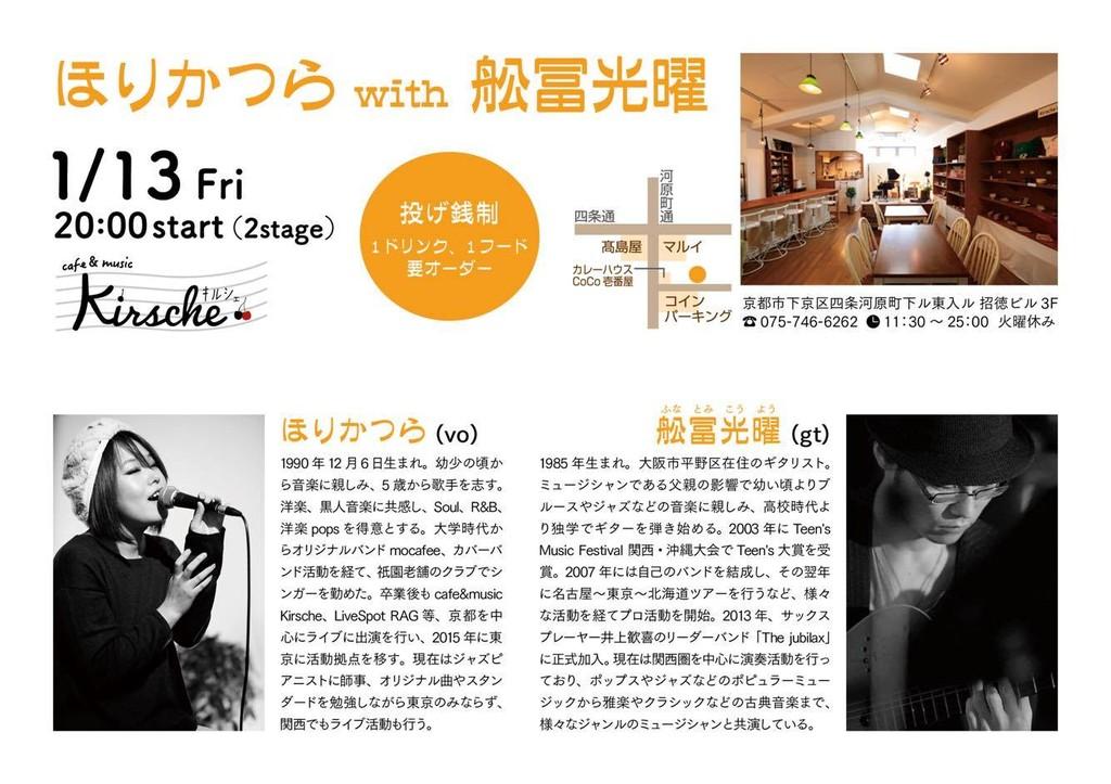 2017-01-13 - ほりかつら with 舩冨光曜 Live at Kirsche