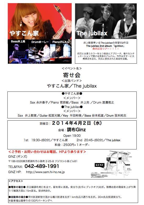 2014-04-02 - 寄せ会