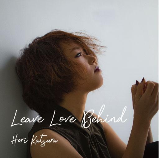 堀桂 - Leave Love Behind