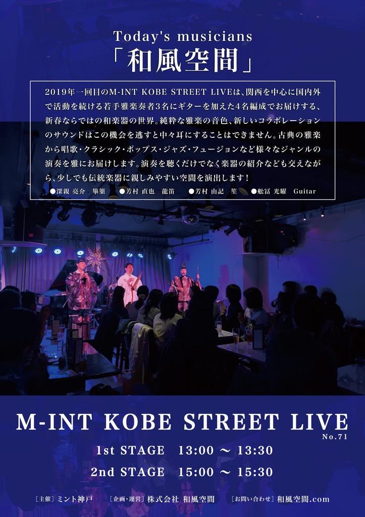 M-INT KOBE STREET LIVE No. 71