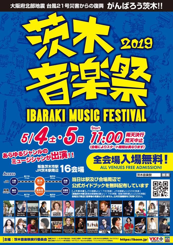 第11回茨木音楽祭