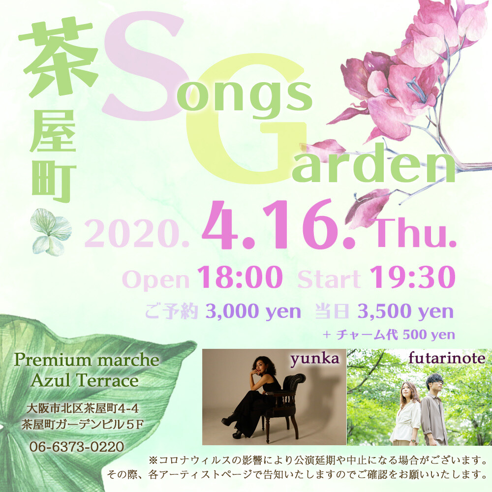茶屋町 Songs Garden at AZUL TERRACE