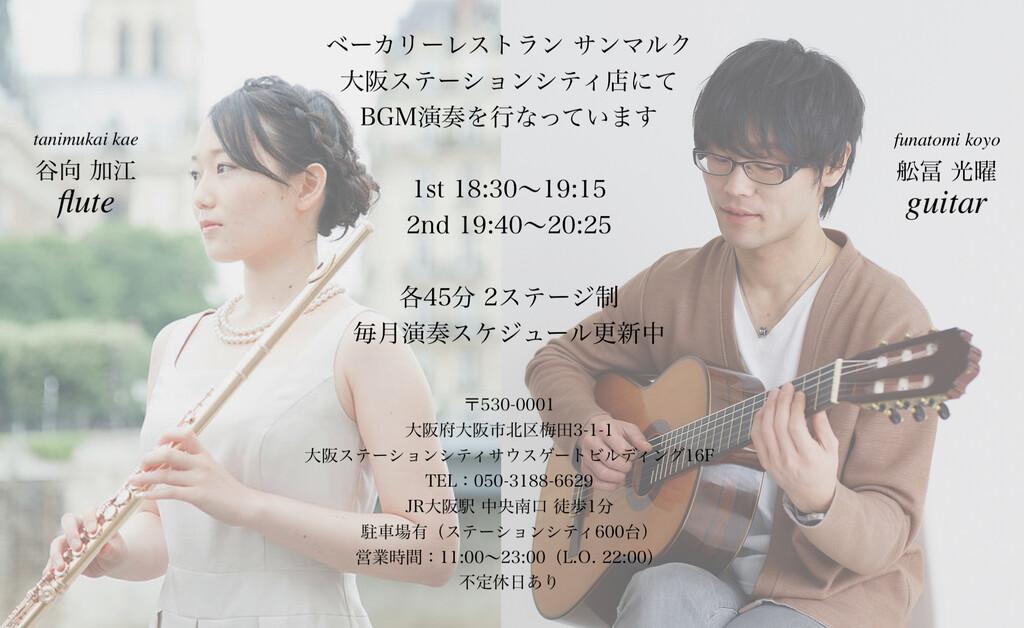 サンマルク(谷向加江&舩冨光曜)2020