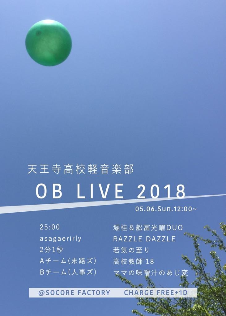 天高軽音OB・OG Live at Socore Factory