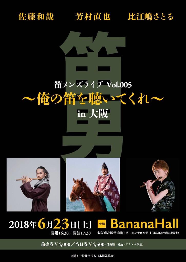 笛メンズライブ Vol.005