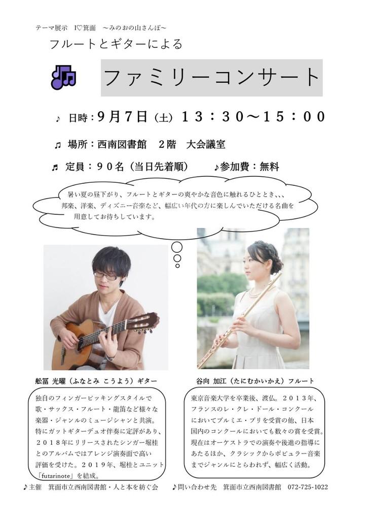 ファミリーコンサート at 箕面西南図書館