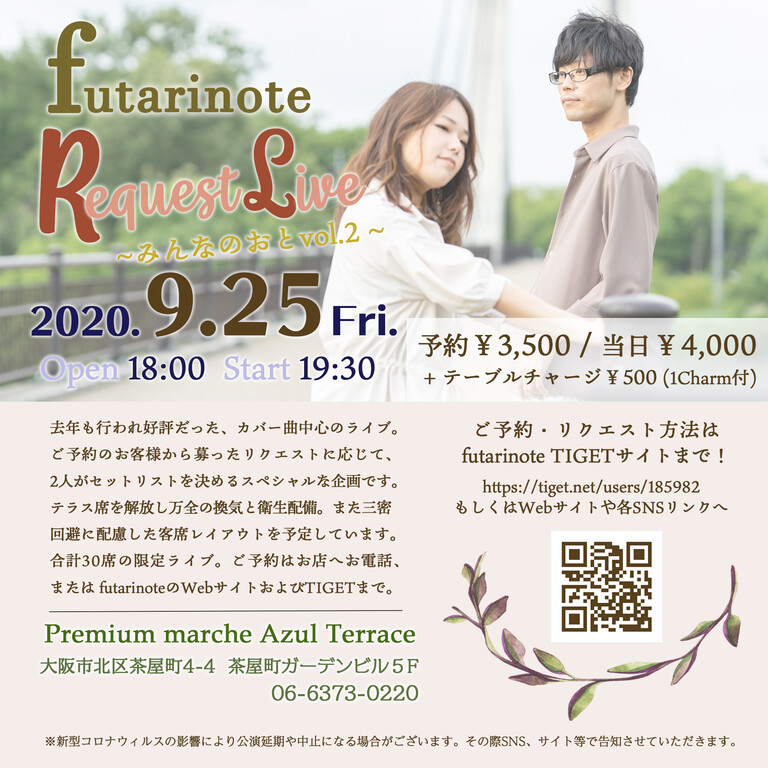 futarinote Request Live 〜みんなのおとvol.2〜