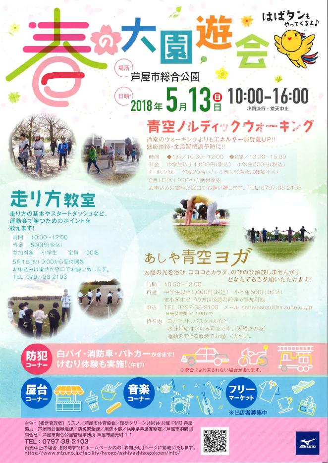 春の大園遊会