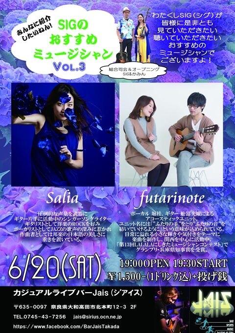 SIGのおすすめミュージシャン Vol.3