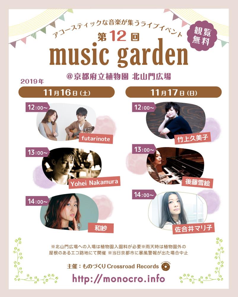 第12回music garden