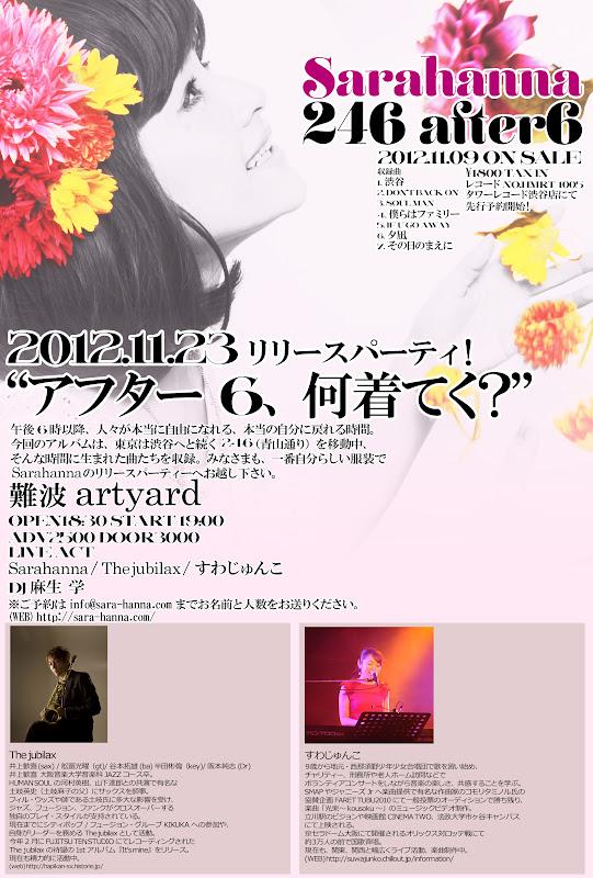 2012-11-23 -「Sarahanna 246 after6」リリースパーティ!