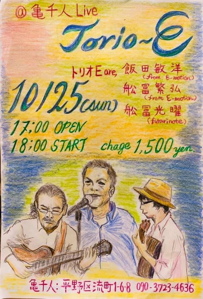 Trio E Live at 亀千人