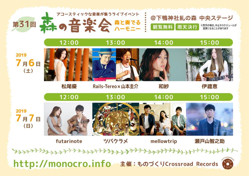 第31回森の音楽会