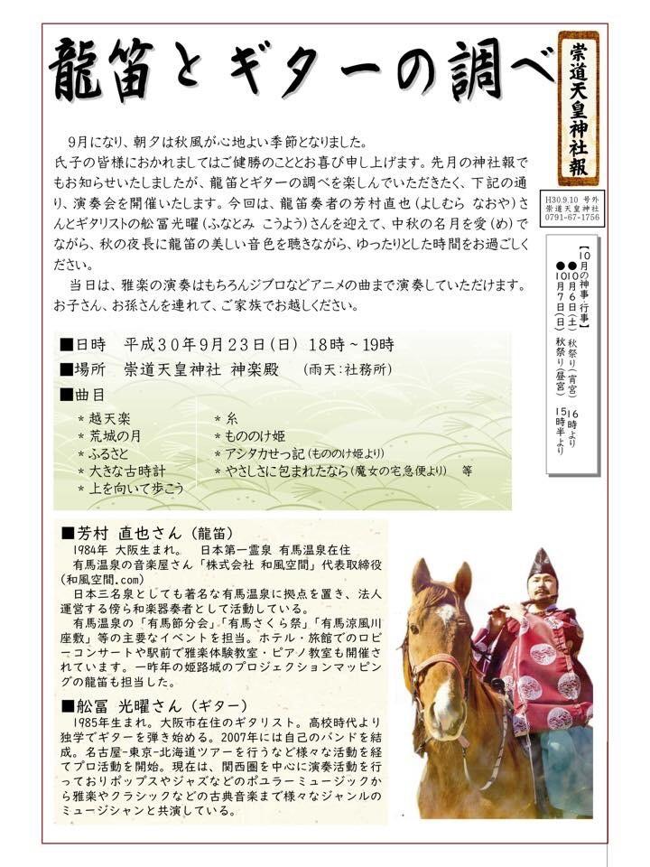 龍笛とギターの調べ at 崇道天皇神社