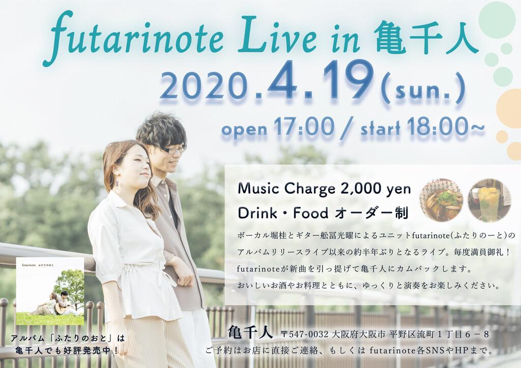futarinote Live in 亀千人