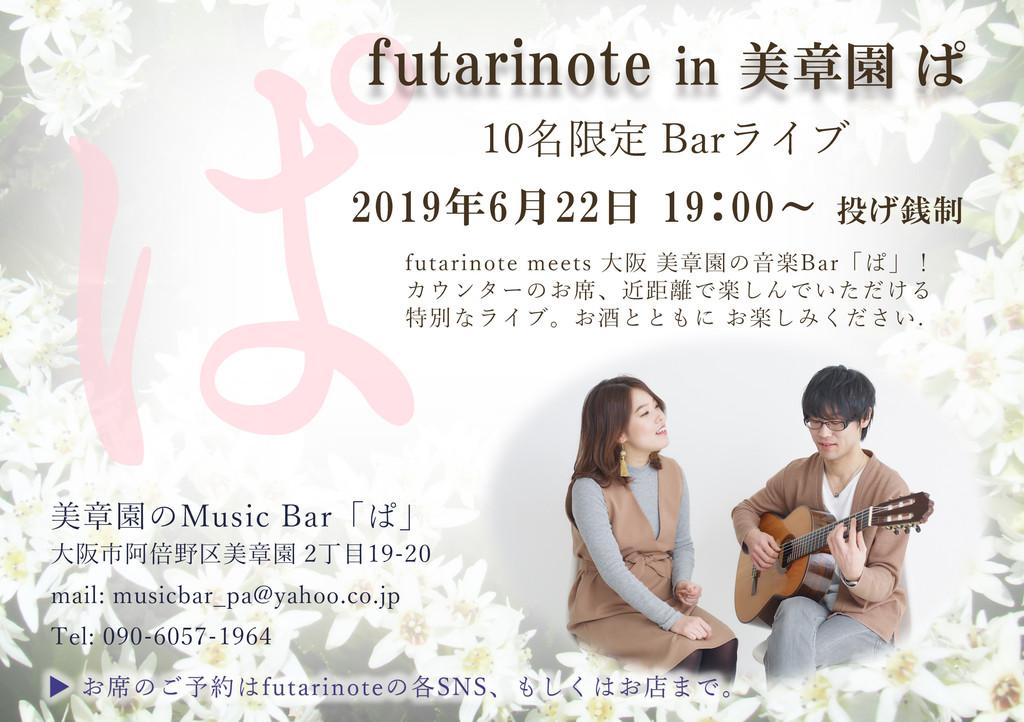 futarinote in 美章園 ぱ